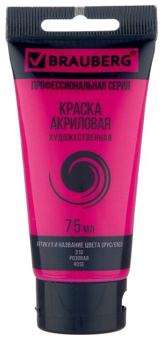 BRAUBERG Краска акриловая художественная Профессиональная серия 75 мл розовая