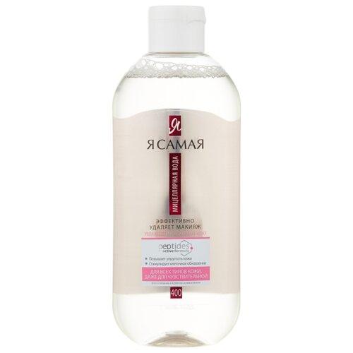 Я Самая Мицеллярная вода для всех типов кожи и чувствительной, 400 мл мицеллярная вода самая лучшая