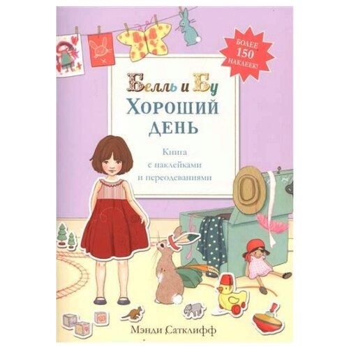 Книжка с наклейками Хороший день , Молодая мама, Книжки с наклейками  - купить со скидкой