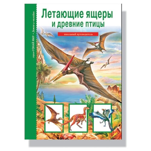 Купить Дунаева Ю.А. Узнай мир. Летающие ящеры и древние птицы. Школьный путеводитель , Тимошка, Познавательная литература