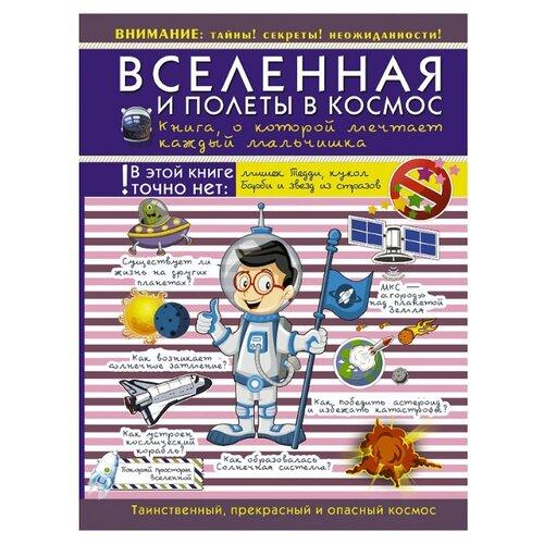 Купить Вселенная и полеты в космос. Книга о которой мечтает каждый мальчишка, Аванта (АСТ), Познавательная литература