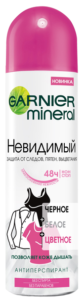 Дезодорант-антиперспирант спрей Garnier Mineral Невидимый. Черное, белое, цветное