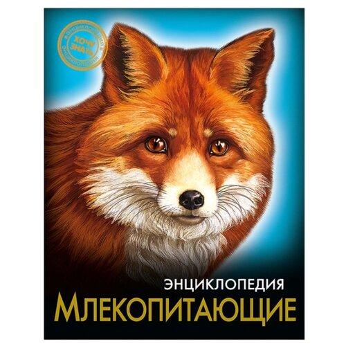 Купить Энциклопедия. Хочу знать. Млекопитающие, Prof-Press, Познавательная литература