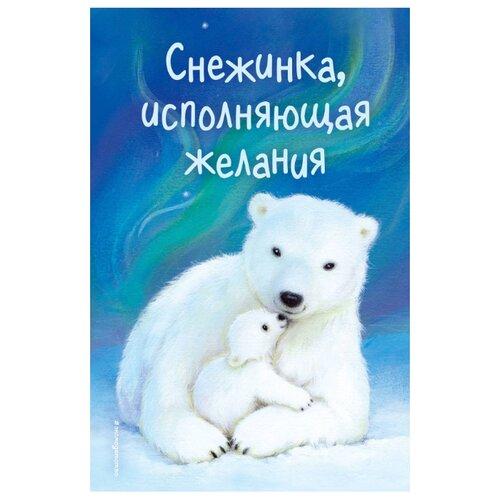 "Уилсон А., Нортон Л., Кэннон К. ""Снежинка, исполняющая желания"""