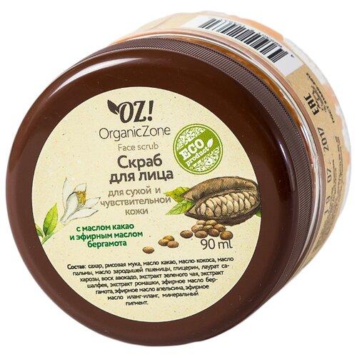 OZ! OrganicZone скраб для лица с маслом какао с эфирным маслом бергамота для сухой и чувствительной кожи 90 мл