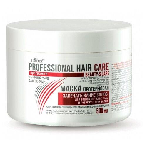 Bielita Professional Hair Care Маска протеиновая Запечатывание волос для тонких, ослабленных и поврежденных волос с протеинами пшеницы, кашемира и миндальным маслом, 500 мл bielita professional hair care
