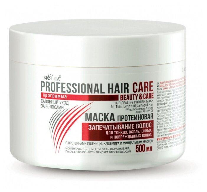 Bielita Professional Hair Care Маска протеиновая Запечатывание волос для тонких, ослабленных и поврежденных волос с протеинами пшеницы, кашемира и миндальным маслом