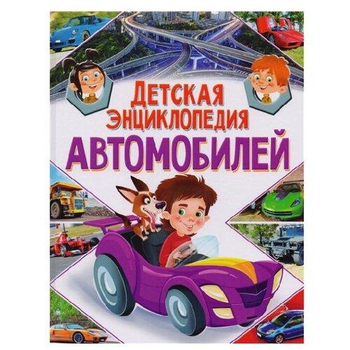 Детская энциклопедия автомобилей краткая энциклопедия фермера владис