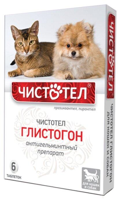 ЧИСТОТЕЛ Глистогон таблетки для кошек и собак