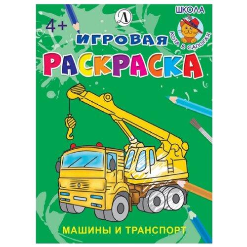 Детская литература Игровая раскраска. Машины и транспорт.