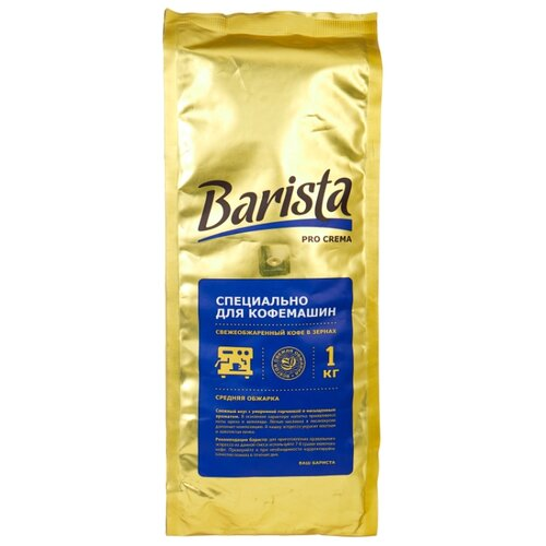 Кофе в зернах Barista Pro Crema, арабика/робуста, 1 кг pelican rouge espresso barista кофе в зернах 1 кг