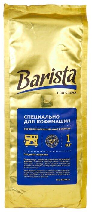 Кофе в зернах Barista Pro Crema — купить по выгодной цене на Яндекс.Маркете