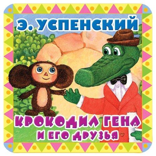 """Успенский Э.Н. """"Крокодил Гена и его друзья"""""""