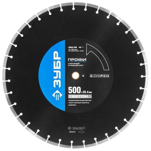 Диск алмазный отрезной ЗУБР Профессионал 36665-500 500 мм 1 шт. алмазный диск зубр профессионал универсальный 150х22 2 мм 36660 150