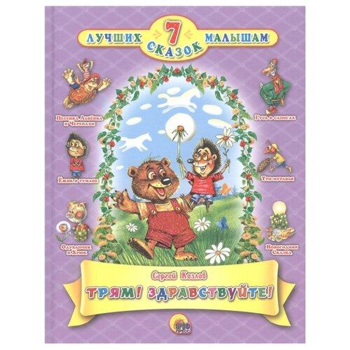 Купить Козлов С. 7 лучших сказок малышам. Трям! Здравствуйте! , Prof-Press, Книги для малышей