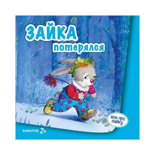 Купить Савушкин С. Зайка потерялся , Карапуз, Книги для малышей