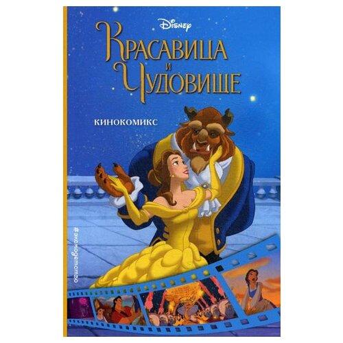 Купить Красавица и Чудовище, ЭКСМО, Детская художественная литература