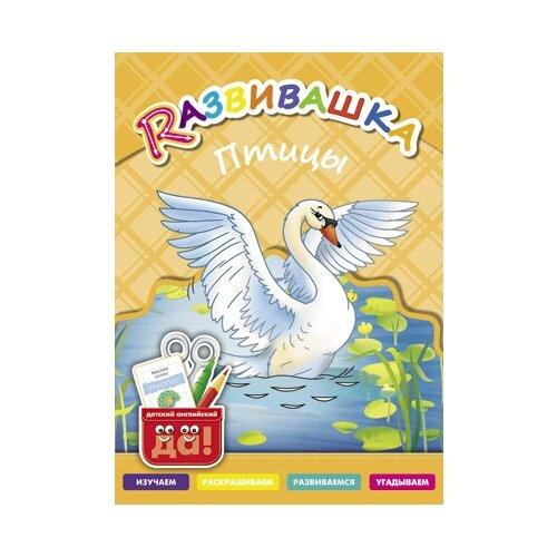 Купить Буров И.М. Развивашка. Птицы. Пособие для детей 3-6 лет , Титул, Учебные пособия
