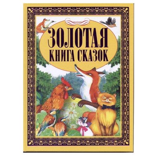 Купить Золотая книга сказок, АСТ, Харвест, Детская художественная литература