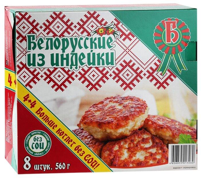 Петрохолод Котлеты Белорусские из индейки 560 г