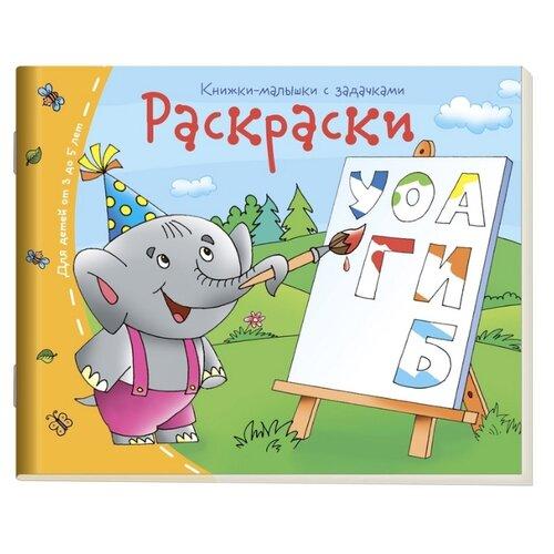Купить Раскраски. Книжки-малышки с заданиями, Айрис-Пресс, Учебные пособия