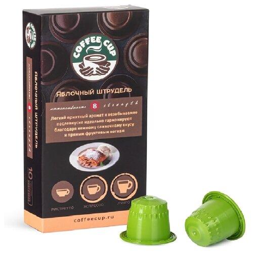 Фото - Кофе в капсулах Coffee Cup Яблочный штрудель (10 капс.) кофе в капсулах absolut drive латте маккиато 16 капс