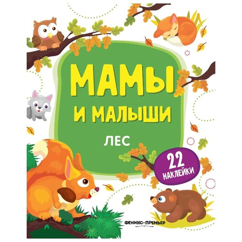 Фото - Книжка с наклейками Мамы и малыши. Лес книжка с наклейками лес