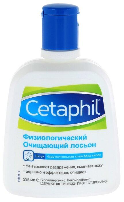 Cetaphil физиологический очищающий лосьон для лица