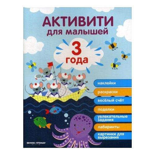 Разумовская Ю. 3 года. 2-е изд. элен дрювер анатомия 3 е изд