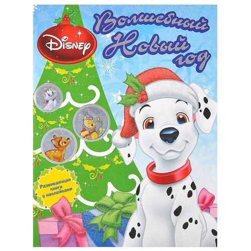 Купить ЛЕВ Волшебный Новый год. Животные Disney, Раскраски