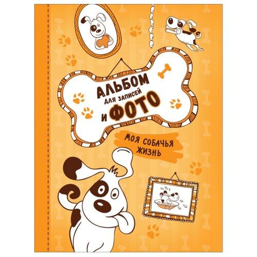 Фотоальбом РОСМЭН Моя собачья жизнь 35209, 24 фото, оранжевый