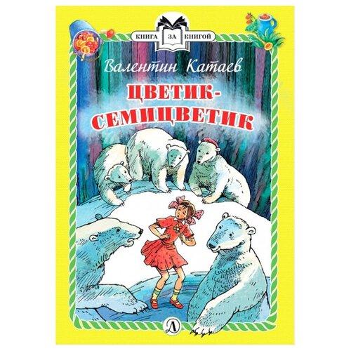 Купить Катаев В. П. Книга за книгой. Цветик-семицветик , Детская литература, Детская художественная литература