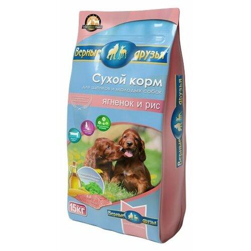 Корм для собак Верные друзья Сухой для щенков - Ягненок и рис (15 кг) анатолий шаповалов верные друзья