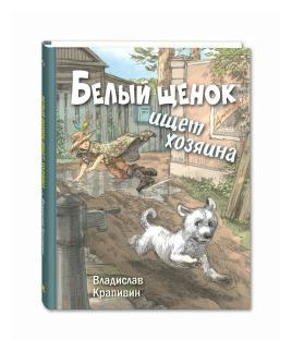 """Крапивин В.П. """"Белый щенок ищет хозяина"""""""
