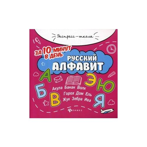 Бахурова Евгения Петровна Русский алфавит за 10 минут в день + круговой тренажер бахурова е п грамотность за 10 минут в день круговой тренажёр