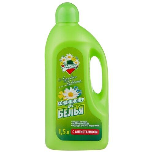 Золушка Кондиционер для белья Луговые цветы, 1.5 л, флакон