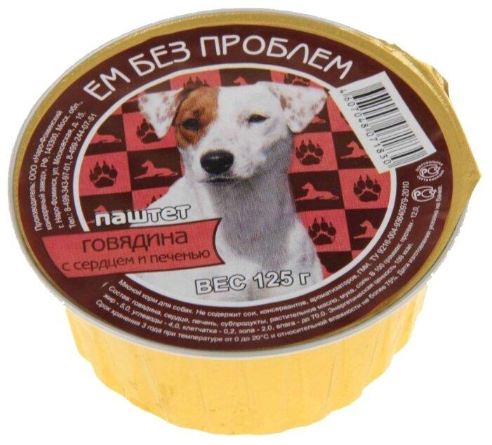Корм для собак Ем Без Проблем Паштет для собак Говядина с сердцем и печенью (0.125 кг) 1 шт.