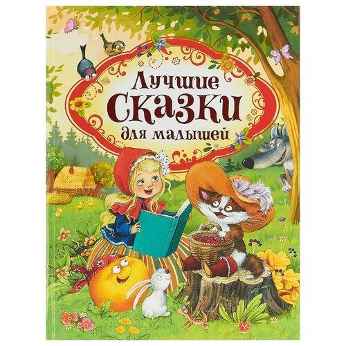 Купить Лучшие сказки для малышей, РОСМЭН, Книги для малышей