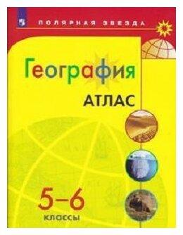 """Матвеев А.В. """"География. Атлас. 5-6 класс"""""""