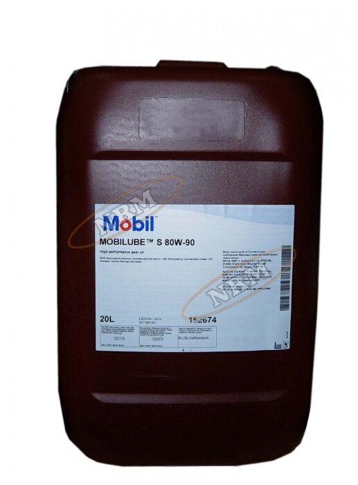 Трансмиссионное масло MOBIL Mobilube S 80W-90