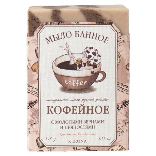 Купить Мыло кусковое банное Kleona кофейное, 145 г