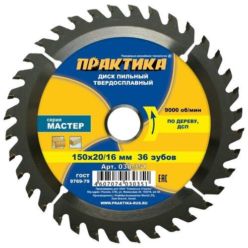 Пильный диск ПРАКТИКА Мастер 030-351 150х20 мм