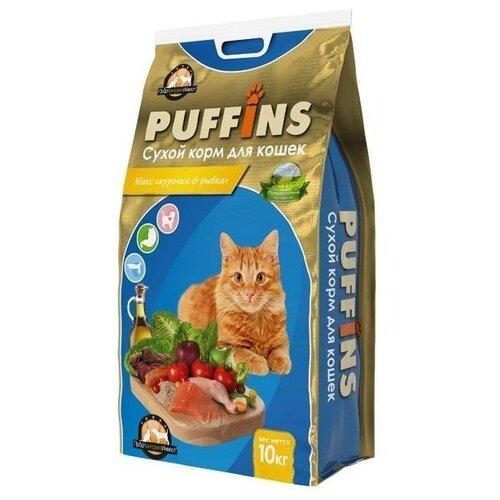 корм для кошек wildcat cheetah Корм для кошек Puffins (10 кг) Сухой корм для кошек Микс Курочка и Рыбка