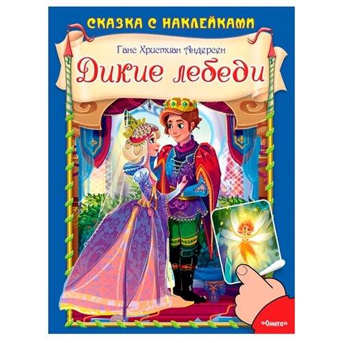 Книжка с наклейками Дикие лебеди. Сказка с наклейками сказка с наклейками доброе дело