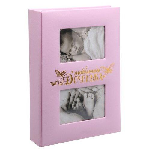 Фотоальбом Сима-ленд Любимая доченька (3805518), 300 фото, для формата 10 х 15, розовый