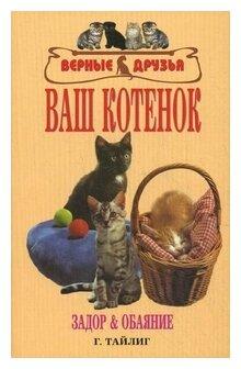 """Тайлинг Гаральд """"Ваш котенок. Задор и обаяние"""""""