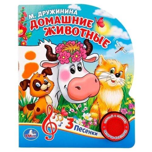 Купить Дружинина М. 1 кнопка с тремя песенками. Домашние животные , Умка, Книги для малышей