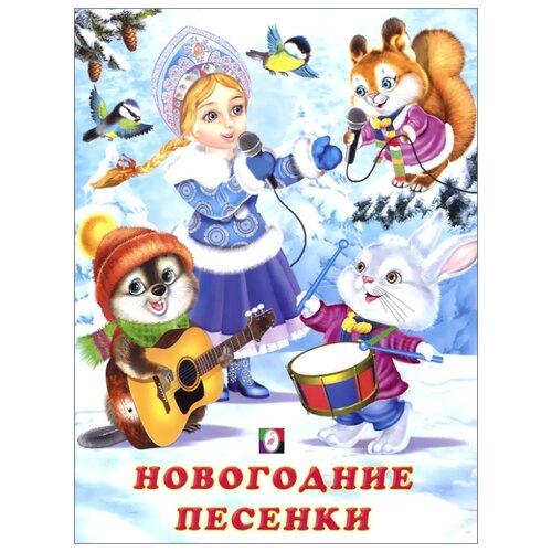 Гурина И. Новогодние песенки