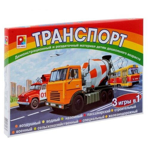 Купить Настольная игра Радуга Транспорт 3 в 1, Настольные игры