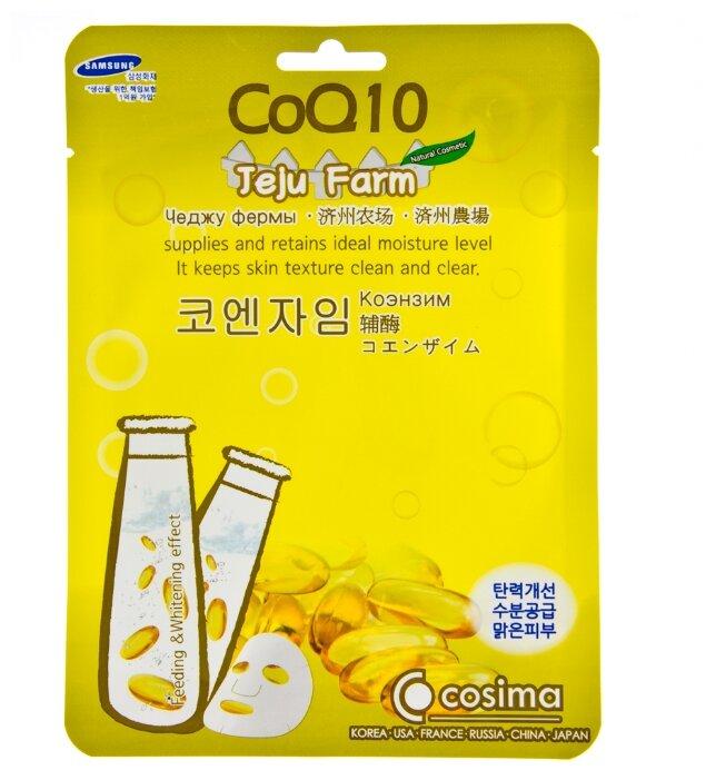 Cosima маска с коэнзимом Q10 и гиалуроновой кислотой Восстанавливающая и замедляющая процесс старения